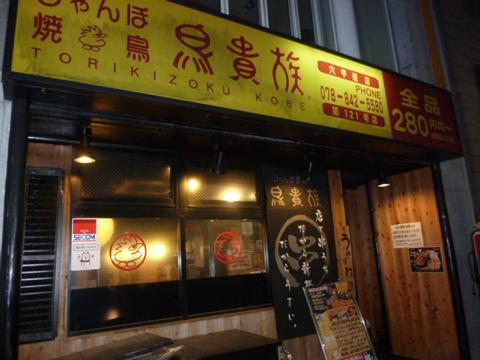 鳥貴族六甲道店※閉店「ほんとに大きいや!鳥貴族の焼鳥!」