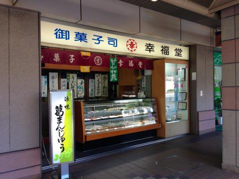 幸福堂「六甲道から南へすぐな和菓子屋さん!」