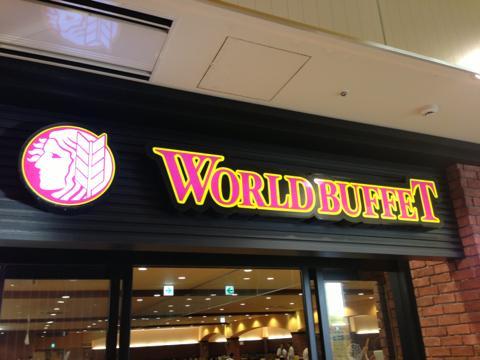 ワールドビュッフェ グランド六甲店「さあ!今日は食べ放題!!」