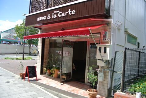 洋食の店アラカルト(a la Carte)「2013年9月1日ニューオープン!!新在家へようこそ」