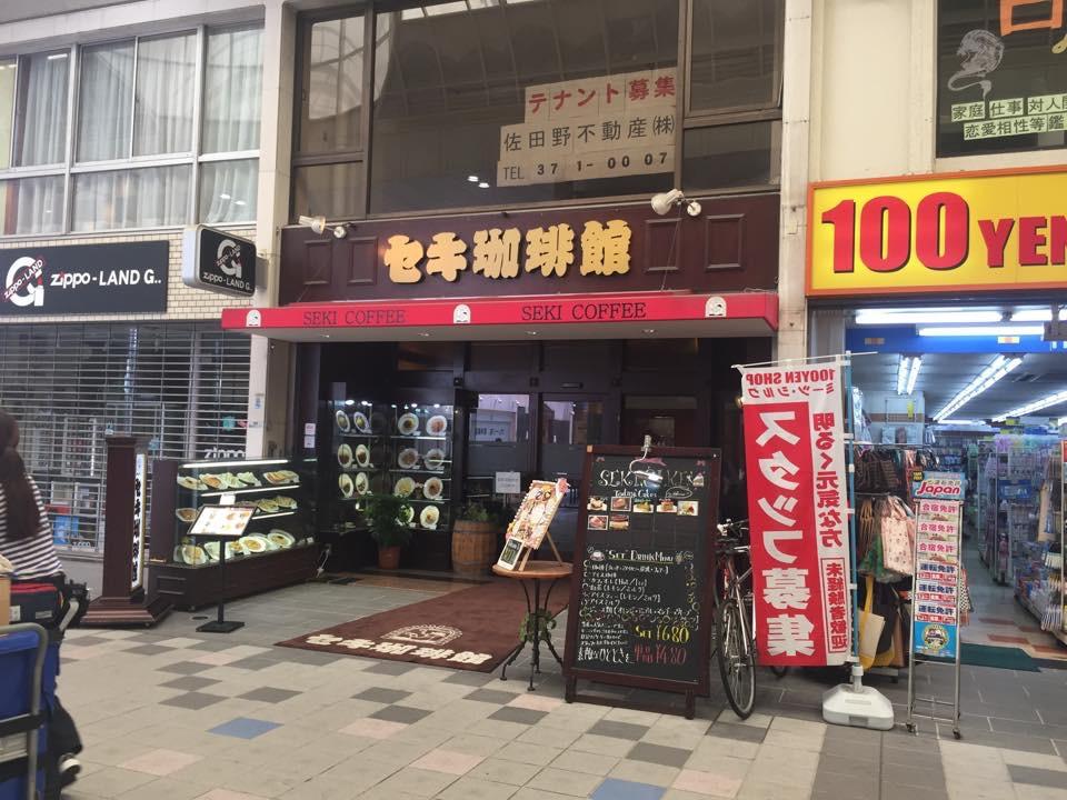 セキ珈琲館 元町店「元町でモーニングを食す!!」