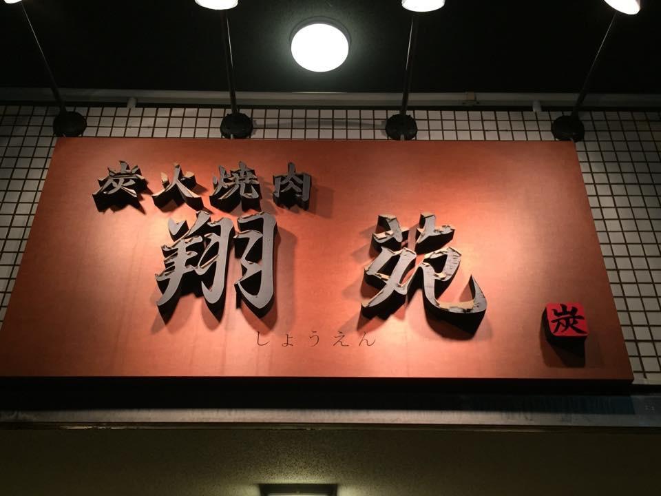 翔苑(しょうえん)「六甲道で焼き肉を食べるならここだーー!!◯◯が抜群!!」