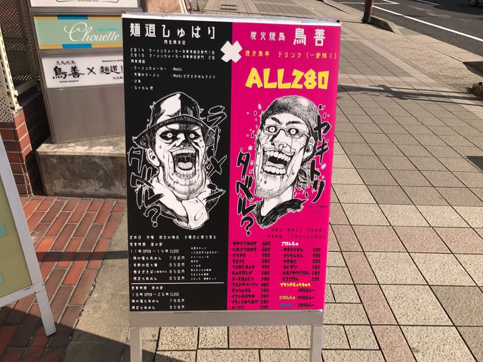麺道しゅはり阪急岡本店「2016年12月10日ニューオープン!!」