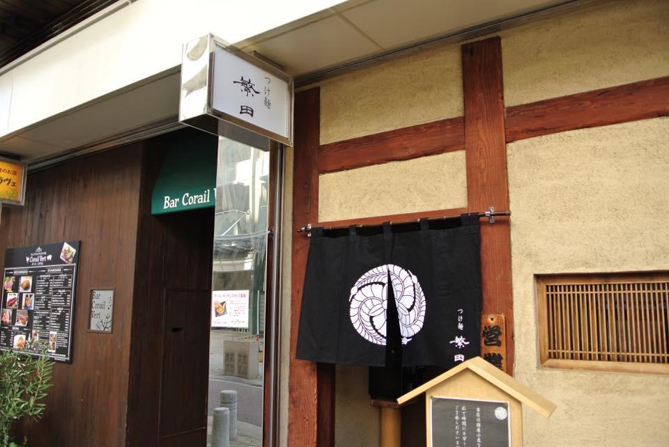 つけ麺繁田「2015年12月14日ニューオープン!!」