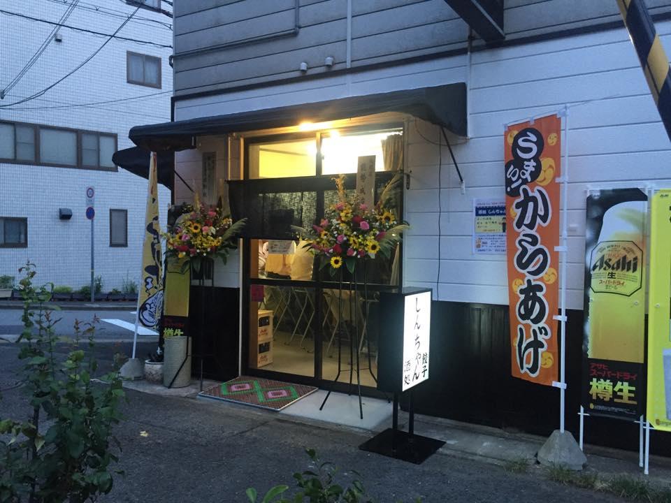 酒処しんちゃん「餃子で勝負!!2016年8月6日ニューオープン!!」