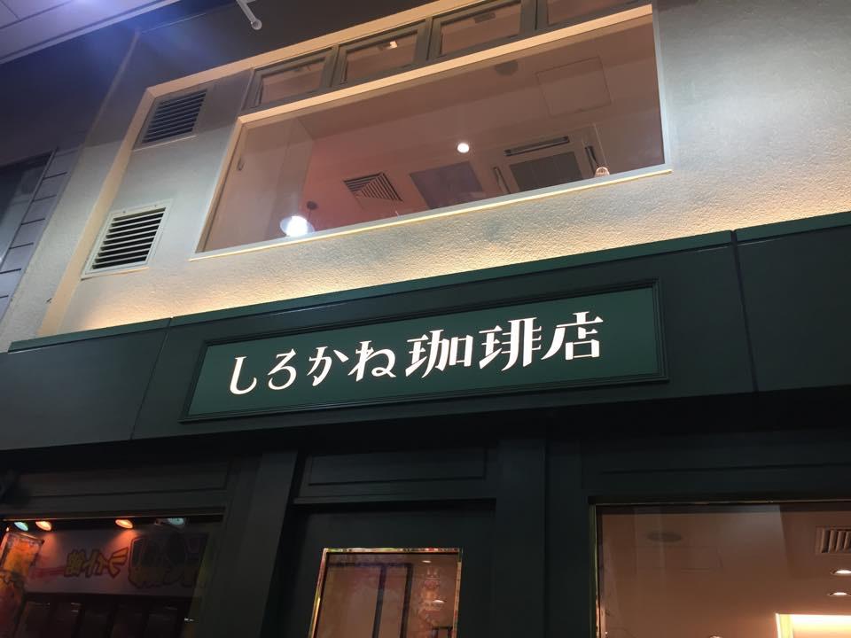 しろかね珈琲店「水道筋に神戸2号店がニューオープン!!」