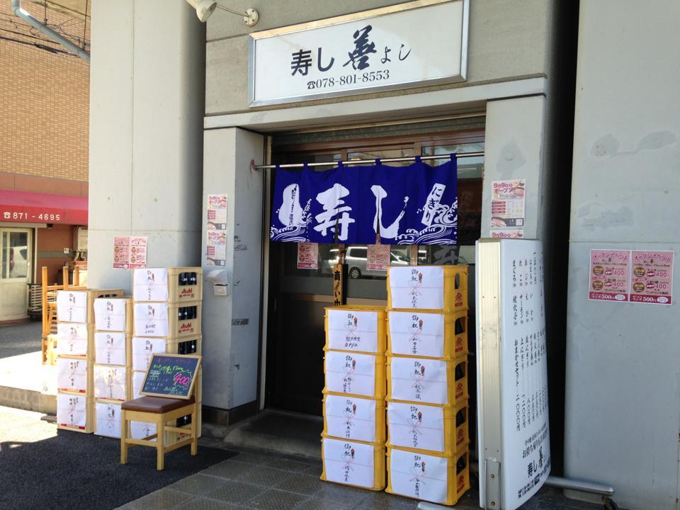 寿し善(よし)※閉店「2014年9月9日ニューオープン!!なお寿司屋さん」