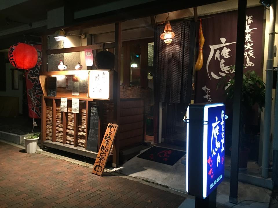 鷹々(たかたか)「阪神岩屋で焼鳥だーー!!」