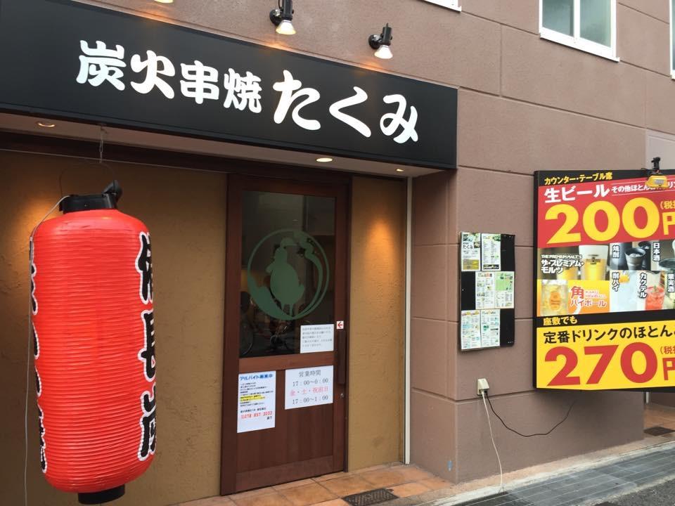炭火串焼たくみ※閉店「新在家に串焼き屋さん!!」