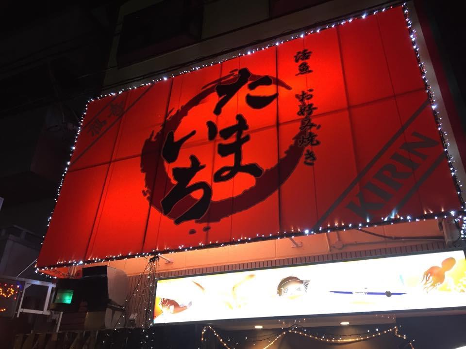 居酒屋たまいち「阪神岩屋近くのザ!居酒屋!」