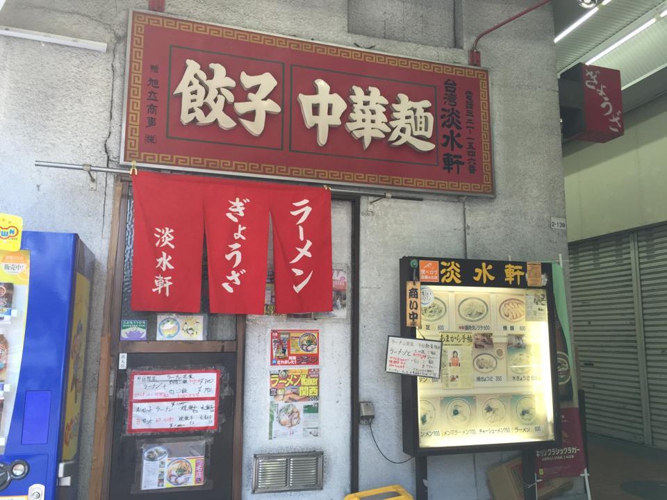 淡水軒(たんすいけん)「元町高架下で美味しい水餃子!!」