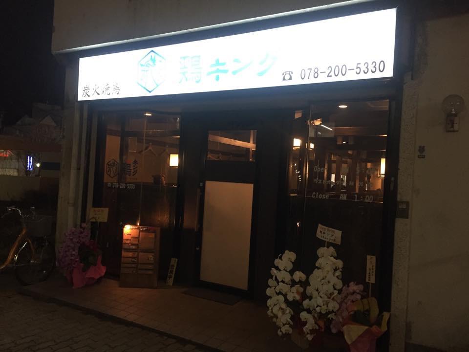 鶏キング「阪神新在家に焼き鳥屋さんがニューオープン!!」