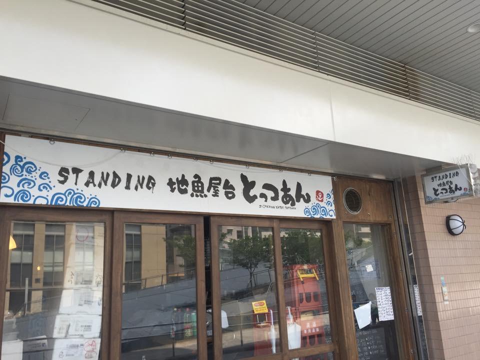 とっつぁん六甲道店※閉店「お魚で勝負!な立ち呑み屋さん!!」
