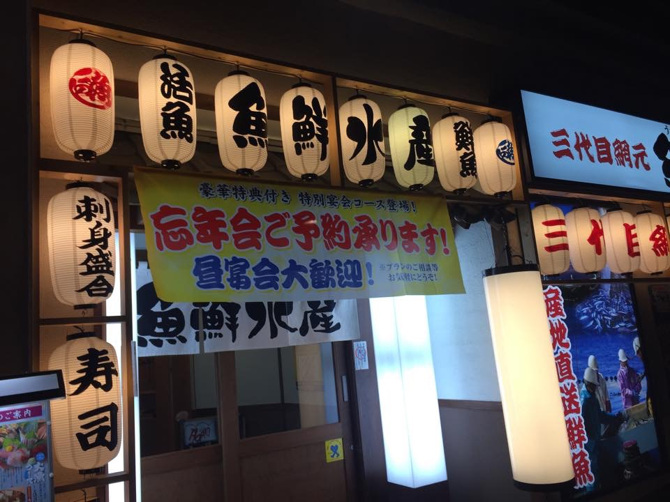 三代目網元 魚鮮水産 JR六甲道店「六甲道駅前すぐな居酒屋さん!!」