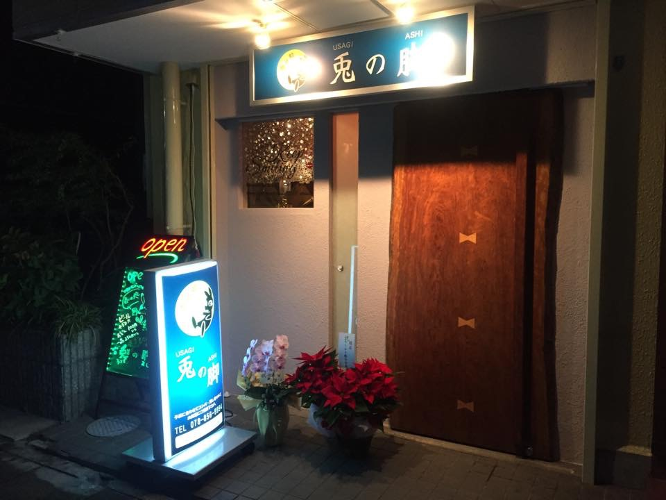 兎の脚(うさぎのあし)※閉店「2015年11月13日ニューオープン!!」