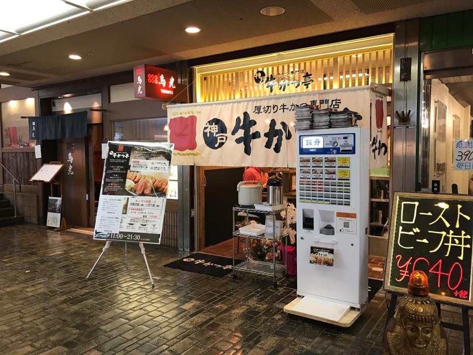 神戸牛かつ亭三宮本店「厚切り牛かつ専門店!!」