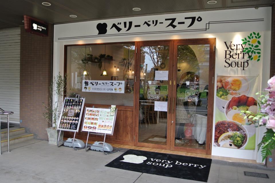 ベリーベリースープ六甲道店※閉店「2015年11月23日ニューオープン!!」