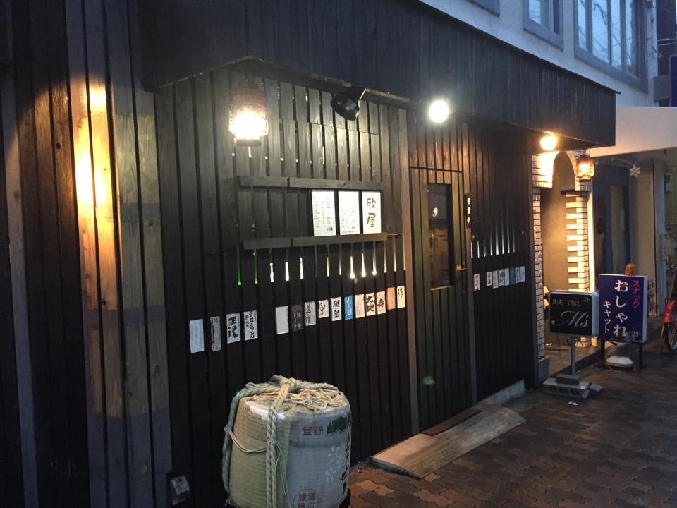 欣屋(よしや)※閉店「純居酒屋さんがニューオープン!!」