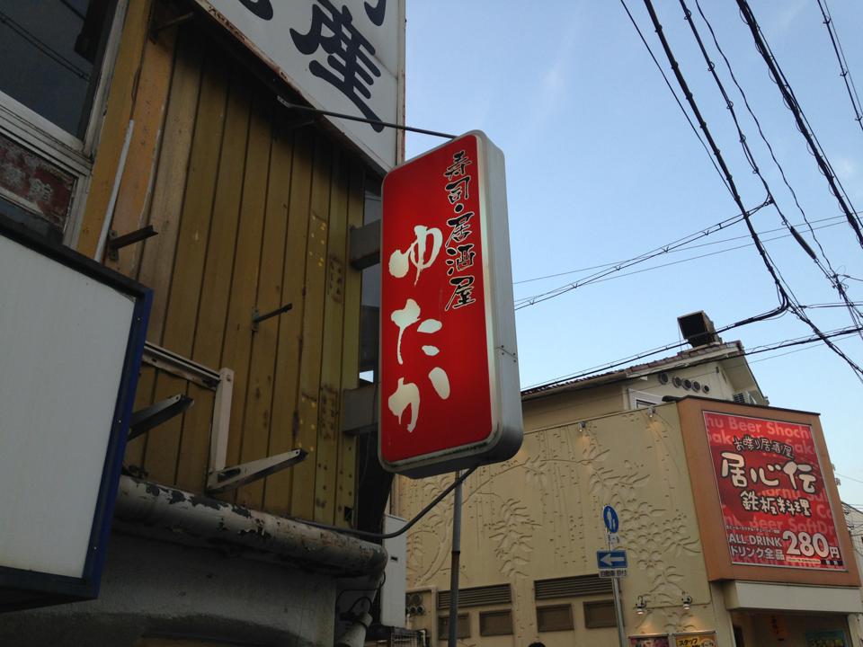 寿司・居酒屋ゆたか「阪急六甲で美味しい料理とちょっと一杯!!