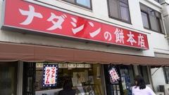 ナダシンの餅 ソフトクリーム