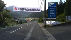 近畿高等学校自転車競技大会