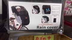 雨の日はポンチョ★