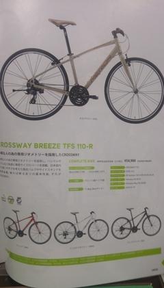 MERIDA CROSSWAY クロスバイク入荷☆