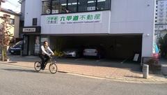 六甲道不動産 西さん電動自転車購入