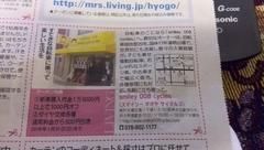 リビング神戸東 お得情報 クーポンあります。