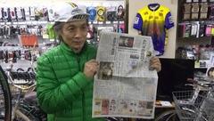 昨日の神戸新聞 夕刊