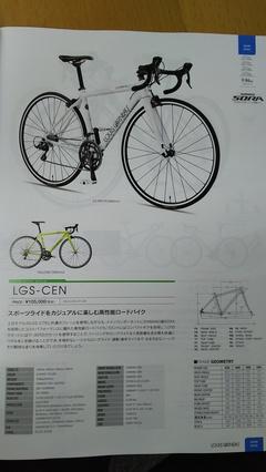 ルイガノロードバイク