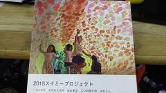 鯉のぼり通り抜け 六甲道南公園☆