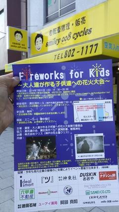 大人達が作る子供達への花火大会☆