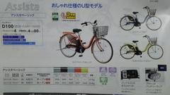 ブリヂストンサイクル電動自転車☆