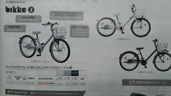 bikke J ビッケ J 子供用自転車☆