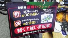軽量 クロスバイク 9.9キロ