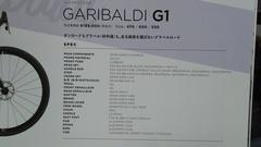 GARNEAU GARIBALDI