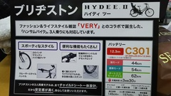 HYDEE.Ⅱ VERY コラボ 限定モデル☆
