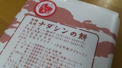 ナダシンの餅 いちご大福☆