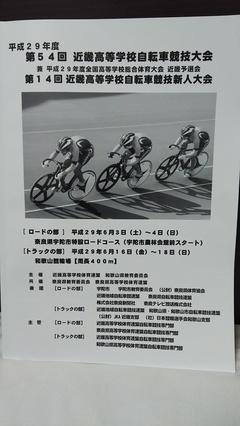 近畿高等学校自転車競技大会☆