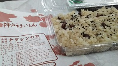 ナダシンの赤飯