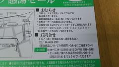 土日限定特価セール☆