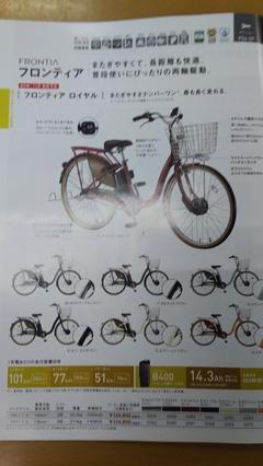 六甲山最高峰931m 電動アシスト自転車❗