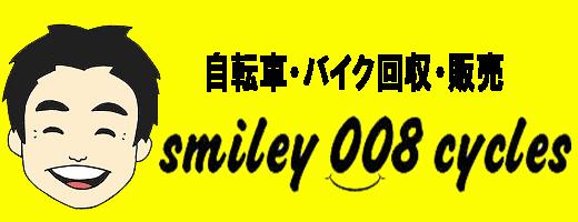 スマイル008サイクル